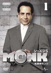 名探偵MONK シーズン5セット
