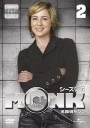 名探偵MONK シーズン5 Vol.2