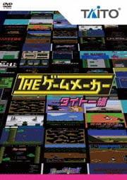 THE ゲームメーカー 〜タイトー編〜