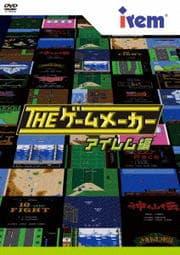 THE ゲームメーカー 〜アイレム編〜