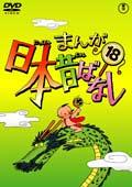 まんが日本昔ばなし 第18巻