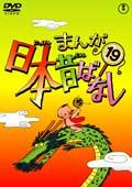 まんが日本昔ばなしセット3