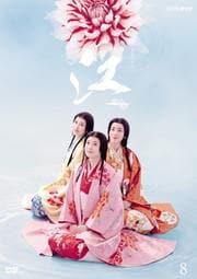 NHK大河ドラマ 江 姫たちの戦国 完全版 8