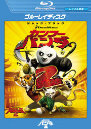 【Blu-ray】カンフー・パンダ2