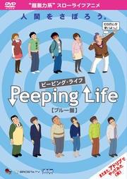 Peeping Life ブルー盤