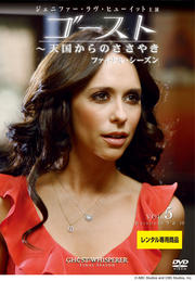 ゴースト 〜天国からのささやき ファイナル・シーズン Vol.5