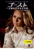 ゴースト 〜天国からのささやき ファイナル・シーズン Vol.6