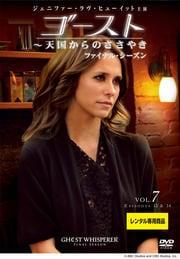 ゴースト 〜天国からのささやき ファイナル・シーズン Vol.7