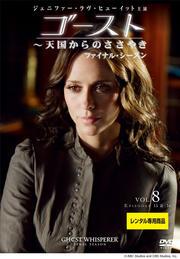 ゴースト 〜天国からのささやき ファイナル・シーズン Vol.8