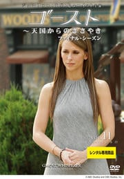 ゴースト 〜天国からのささやき ファイナル・シーズン Vol.11