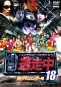 逃走中 18〜run for money〜【狙われたハンター編】