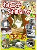 動物DVD ねこが好きなの!猫大集合 ねこ(猫)ざ ランドSP