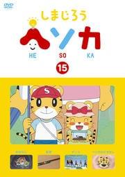 しまじろう ヘソカ Vol.15