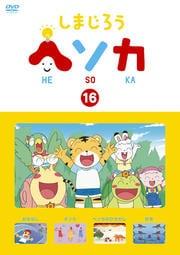 しまじろう ヘソカ Vol.16