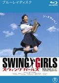 【Blu-ray】スウィン…