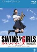 【Blu-ray】スウィングガールズ