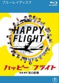 【Blu-ray】ハッピーフライト
