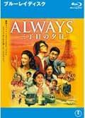 【Blu-ray】ALWAYS 三丁目の夕日