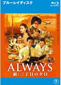 【Blu-ray】ALWAYS 続・三丁目の夕日