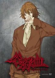 咎狗の血 5