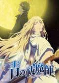 青の祓魔師 3