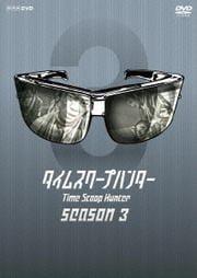 タイムスクープハンター season3&4セット