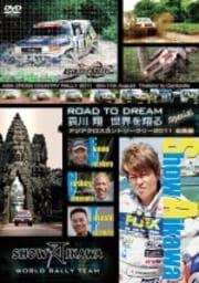 ROAD TO DREAM 哀川 翔 世界を翔る special アジアクロスカントリーラリー2011 総集編