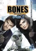 BONES -骨は語る- シーズン6 4
