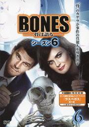 BONES -骨は語る- シーズン6 6
