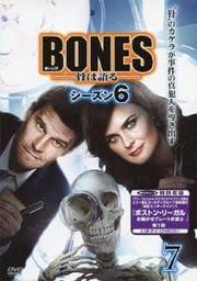 BONES -骨は語る- シーズン6 7