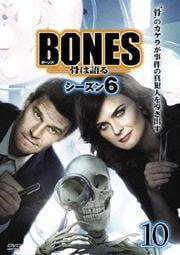 BONES -骨は語る- シーズン6 10