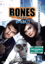 BONES -骨は語る- シーズン6 12