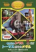 きかんしゃトーマス クラシックシリーズ トーマスだけのメダル -たのしいソドー島のひとたち-