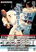 新極真会 第10回全世界空手道選手権大会 2011.10.22-23 東京体育館