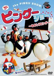 PINGU ザ・ピングーショー 〜ものしりピングー〜