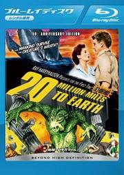 【Blu-ray】地球へ2千万マイル
