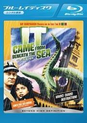 【Blu-ray】水爆と深海の怪物