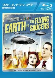 【Blu-ray】世紀の謎 空飛ぶ円盤地球を襲撃す
