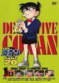 名探偵コナン DVD PART20