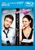 【Blu-ray】ステイ・フレンズ