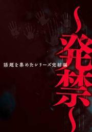 〜発禁〜 話題を集めたシリーズ完結編