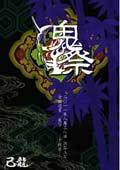 己龍全国巡業〜千秋楽〜 己龍/「鬼祭」 二〇一一年八月二十八日 渋谷AX