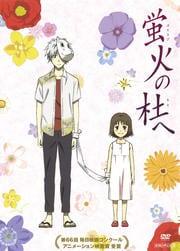 夏目友人帳 OVA・SP