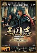 三国志 Three Kingdoms 特別編集版 -虎牢関- Vol.1