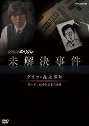 未解決事件 -グリコ・森永事件- 第一部:劇場型犯罪の衝撃