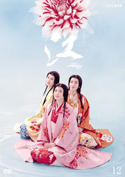 NHK大河ドラマ 江 姫たちの戦国 完全版 12