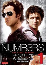 ナンバーズ 天才数学者の事件ファイル ファイナル・シーズンセット