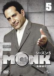 名探偵MONK シーズン5 Vol.5