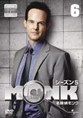 名探偵MONK シーズン5 Vol.6