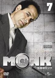 名探偵MONK シーズン5 Vol.7
